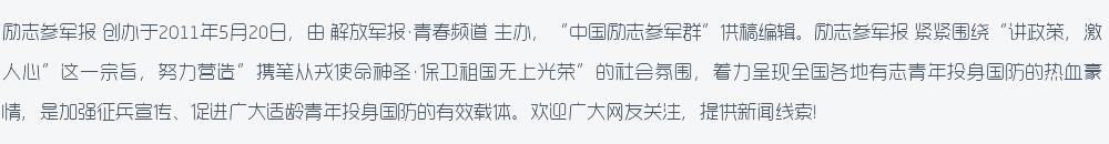 青年军事・中国军网
